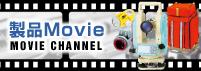 製品Movie